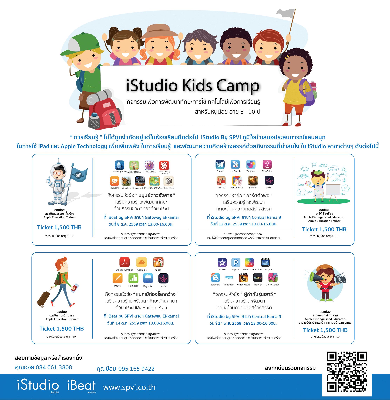 istudio-spvi-kids-camp