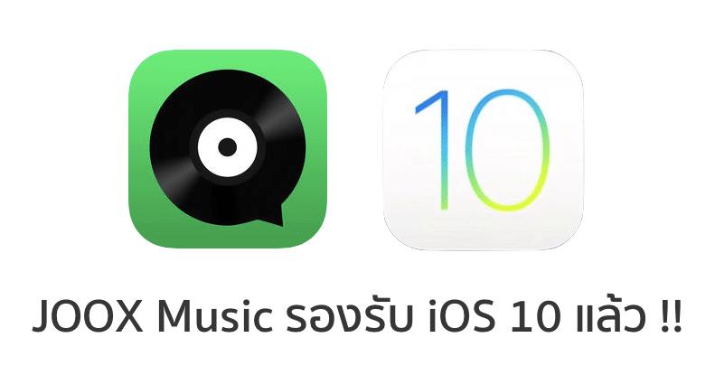 joox-music-ios-10