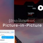 Tip: รู้จักและใช้งาน Picture-in-Picture ใน macOS Sierra ดูคลิปจาก YouTube จอเดียวกับทำงานได้