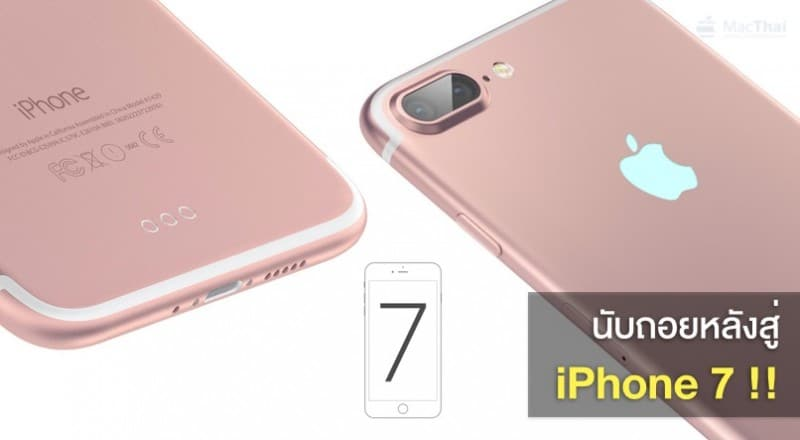 macthai-count-down-to-iphone-7