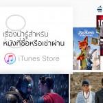 8 เรื่องน่ารู้สำหรับหนังที่ซื้อหรือเช่าผ่าน iTunes Store