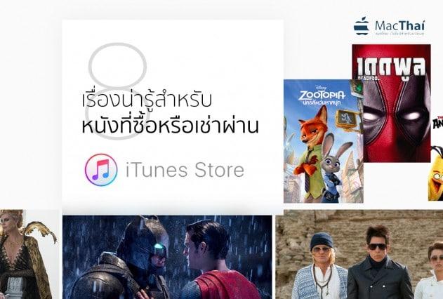 movie_itunes_store_trivia