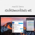 มาแล้ว!! Apple ปล่อย macOS Sierra ให้อัพเดท ฟรี