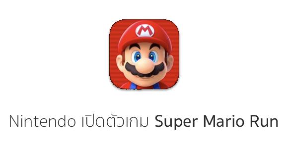 super-mario-run-ios-apple1
