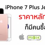 สำรวจราคา iPhone 7 Plus สี Jet Black ที่ MBK เริ่มที่ 100,000 – 120,000 บาท !! (มีคนซื้อ)