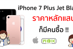 survey-iphone-7-plus-jetblack-100k-baht-mbk