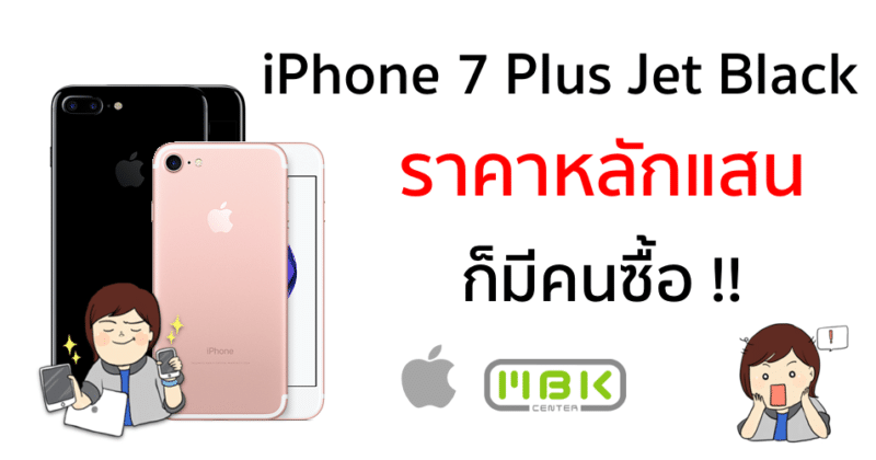 survey-iphone-7-plus-jetblack-100k-baht-mbk