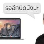 นักวิเคราะห์เผยยอดขาย Mac ไตรมาส 4 ปีนี้ ตกลง 11% จากปีก่อน เนื่องจากรอรุ่นใหม่กัน