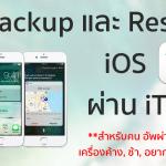 วิธี Backup และ Restore เป็น iOS 10 ผ่านทาง iTunes