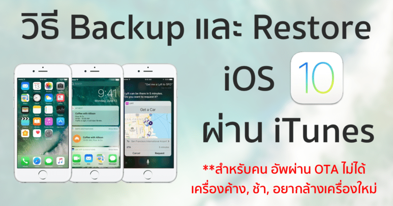 tips-how-to-backup-and-restore-ios-10-by-itunes