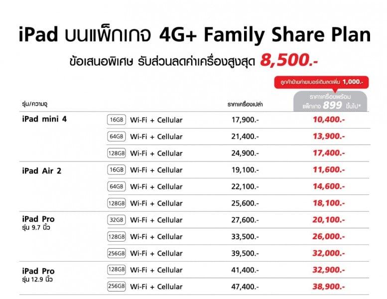iPad_Leaflet_May