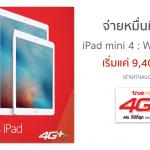 จ่ายหมื่นมีทอน !! โปรใหม่ iPad mini 4 : WiFi + Cellular แค่ 9,400 บาทเท่านั้น