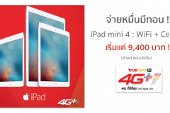 truemove-h-ipad-family-promotion-2016