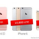 TrueMove H จัดโปรลดราคาครั้งใหญ่ iPhone 6s, 6, SE ครบทุกรุ่น !! ผ่อนเดือนละไม่ถึงพันบาท