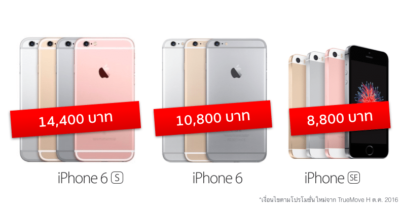 truemove-h-new-promotion-sell-iphone-6s-6-se-thailand