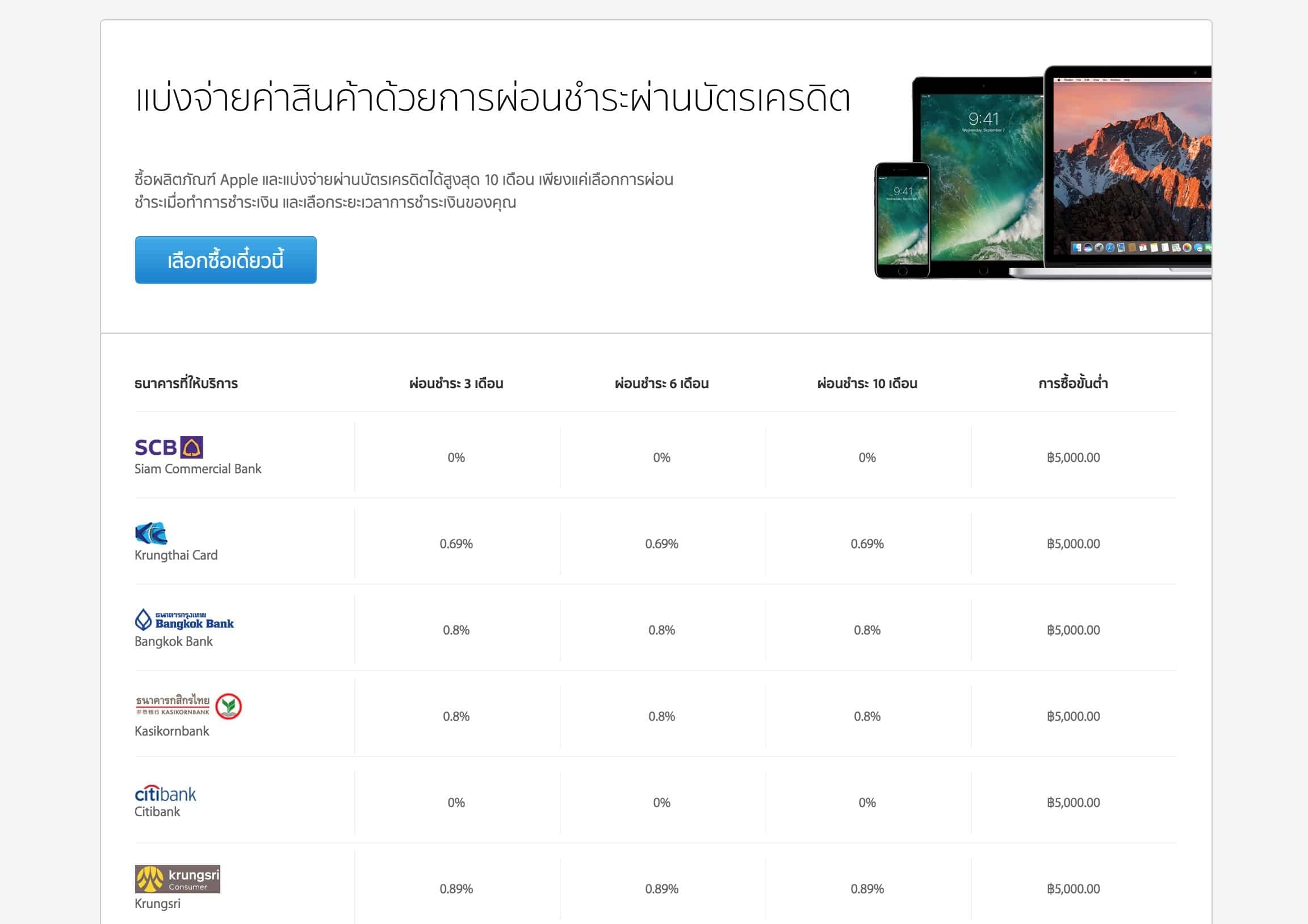 apple-online-store-thailand-promotion-for-iphone-7-and-7-plus-apple-watch-series-2-0-percent-credit-loan