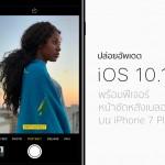 มาแล้วว! Apple ปล่อยอัพเดต iOS 10.1 พร้อม iPhone 7 Plus โหมดถ่ายหน้าชัดหลังเบลอ