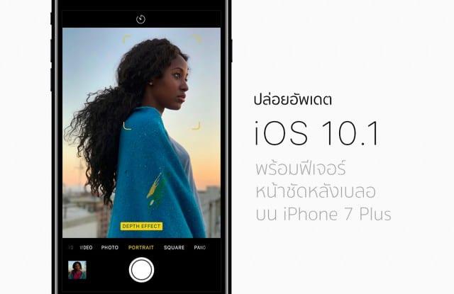 apple-release_ios_10_1