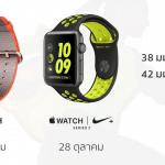 Apple Watch Nike+ เริ่มวางจำหน่ายในไทย 28 ตุลาคมนี้ ราคาเริ่มต้น 13,900 บ.