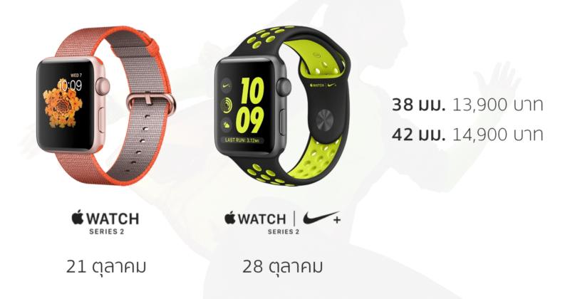 apple-watch-nike-series-2