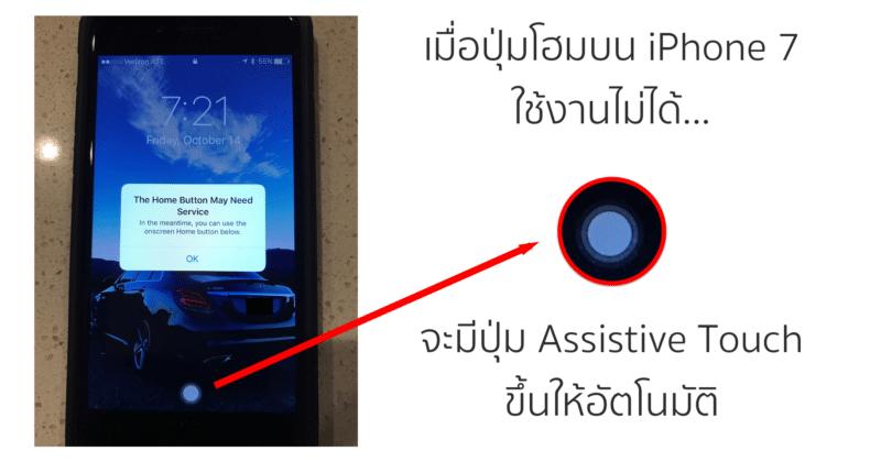 apple-workaround-home-button-fails-iphone-7