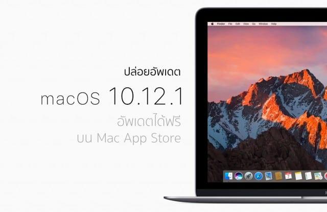 apple_10_12_1_macos_update