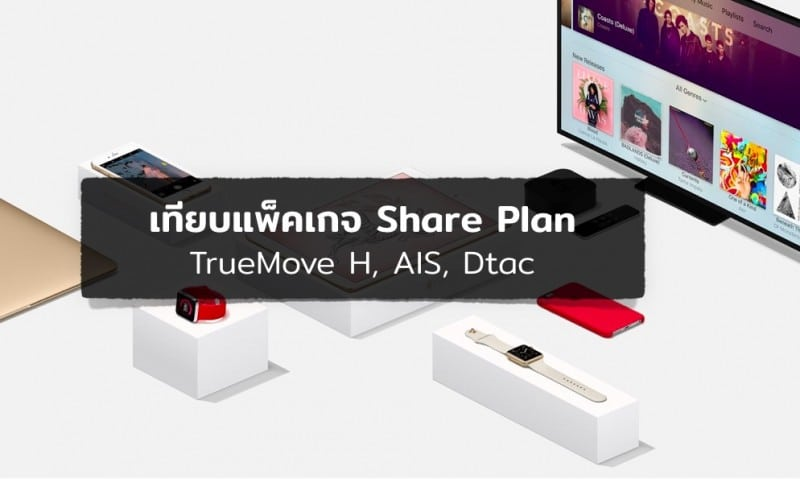 compare-share-plan-truemove-h-ais-dtac-2016-2
