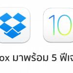 Dropbox ออกอัพเดทใหม่ รองรับ iMessage, Widget, Picture in Picture บน iOS 10