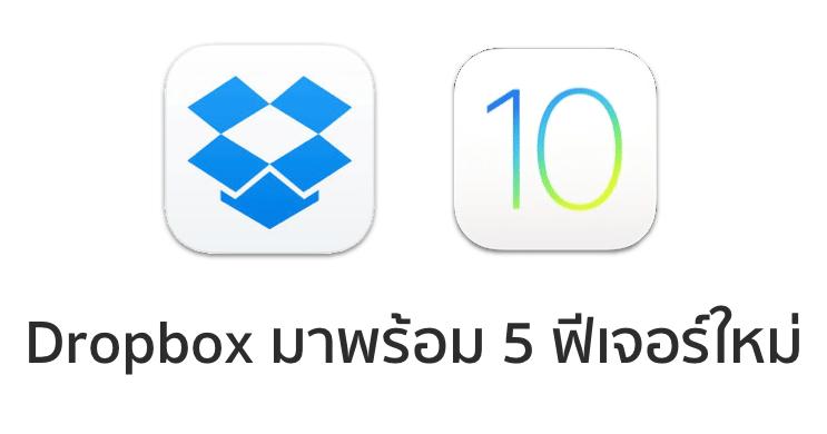dropbox-ios-10