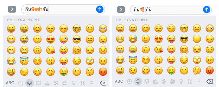 emoji-suggestions-imessage