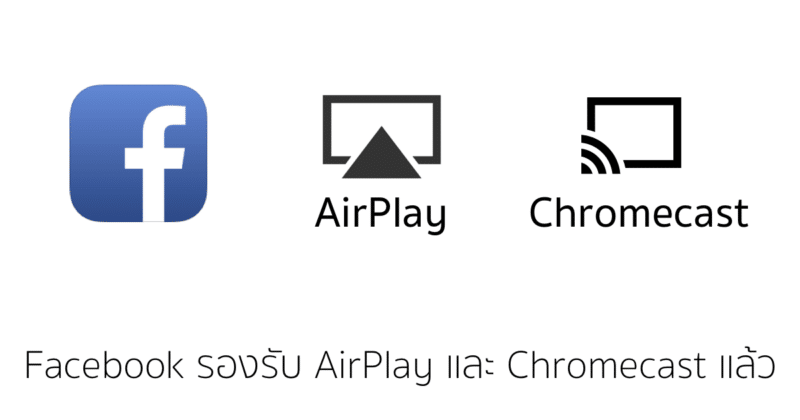 facebook-support-airplay-chromecast