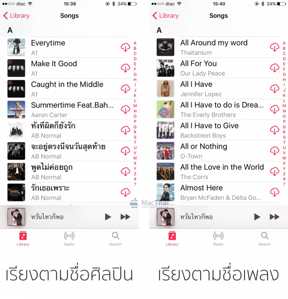 how-to-sort-music-by-title-or-artist-on-ios-10-2