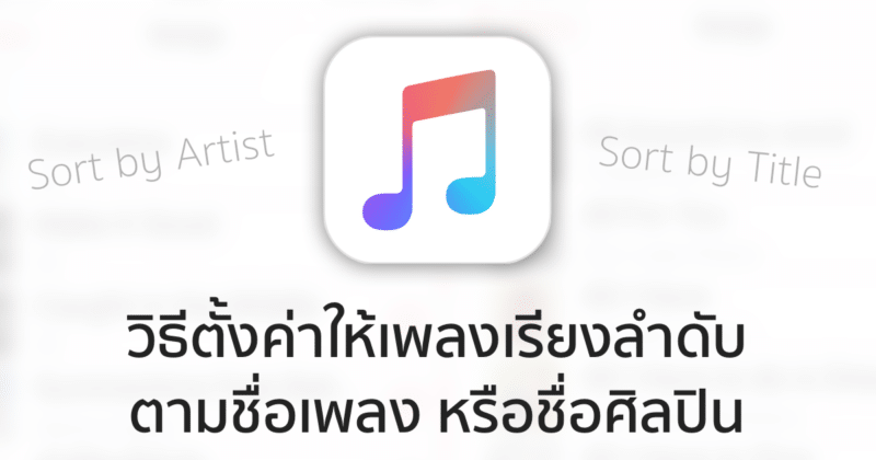 how-to-sort-music-by-title-or-artist-on-ios-10-featured