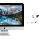 หลุด !! สเปก iMac Retina 5K รุ่นใหม่ มาพร้อมชิป Intel Kaby Lake