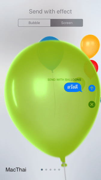 imessage-send-with-full-screen-effect