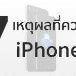 7 เหตุผล ที่คนส่วนใหญ่อยากเปลี่ยนมาใช้ iPhone 7 และ iPhone 7 Plus