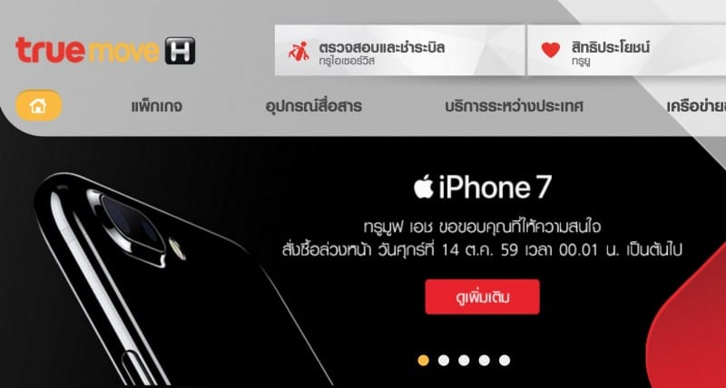 iphone-7-and-iphone-7-plus-pre-order-thailand-start-tonight-14-october-1