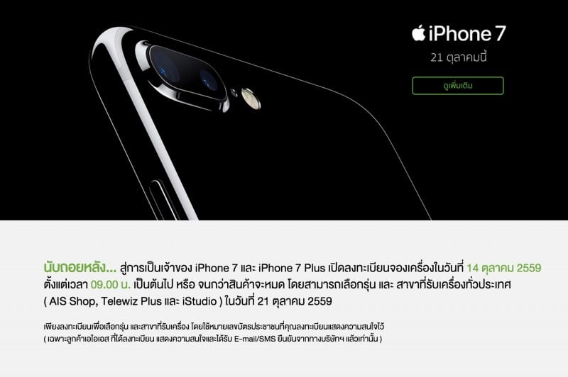 iphone-7-and-iphone-7-plus-pre-order-thailand-start-tonight-14-october-3