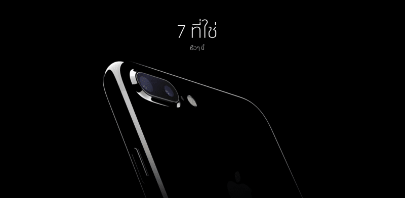 iphone-7-hero-thai