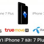 สรุปราคา, โปรฯ iPhone 7 ในไทยจากทุกค่าย TrueMove H, AIS, Dtac, Apple online