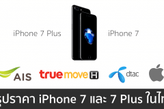 iphone-7-price-ais-dtac-truemove-h-featured