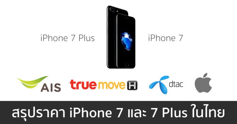 iphone-7-price-ais-dtac-truemove-h-featured