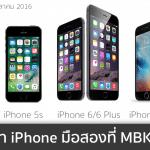ราคาดิ่ง !! สำหรับราคา iPhone มือสอง หลังการมาของ iPhone 7 ในไทย