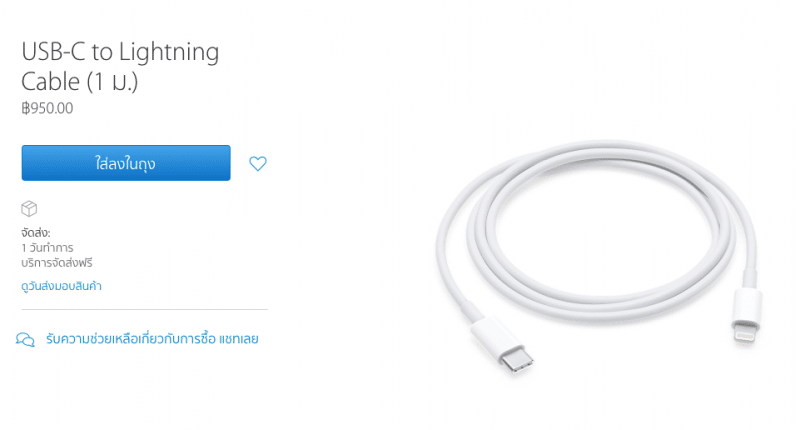 macbook-pro-2016-sync-iphone-7-need-special-cable-2