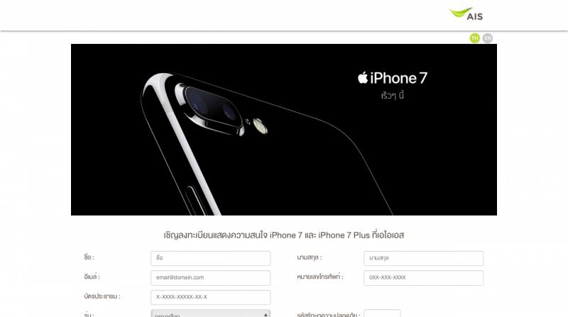 prebooking-iphone-7-truemoveh-ais-dtac-1