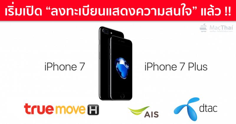 prebooking-iphone-7-truemoveh-ais-dtac-800x420-1