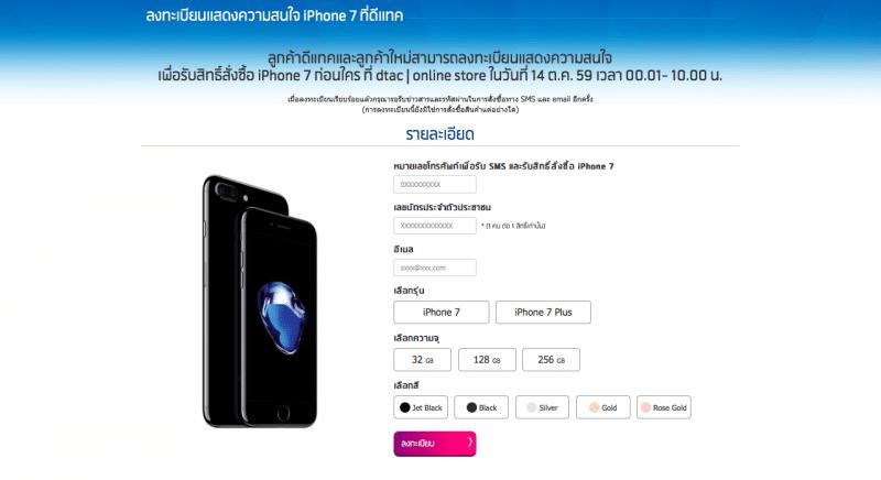 prebooking-iphone-7-truemoveh-ais-dtac2