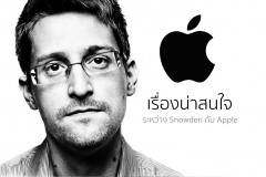 snowden_apple