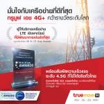 TrueMove H คว้ารางวัลระดับโลก 5G & LTE Asia Awards ผู้ให้บริการ LTE ที่มีพัฒนาการเด่นชัดที่สุด