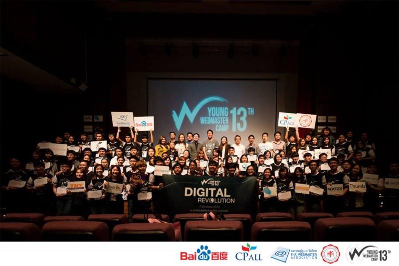 young-webmaster-camp-14-pr-3